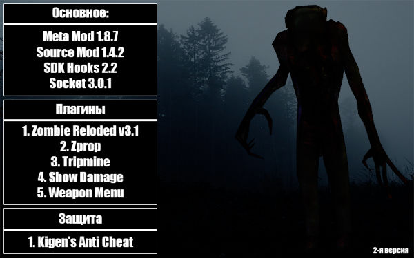Zombie Server v2 No-Steam
