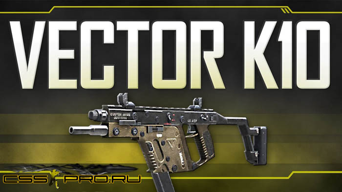 Vector K10 из Call of Duty: Black Ops II