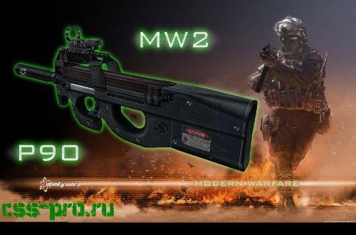 Скин (модель) р90 (MW2 P90 mega pack) для css (2010)