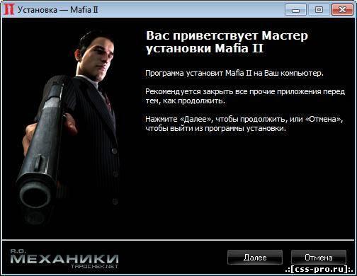 Mafia Ii скачать торрент механики - фото 10