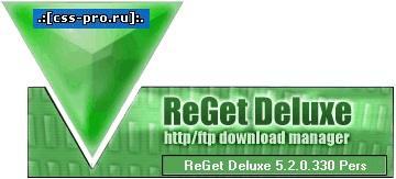 Название ReGet Deluxe Версия 5.2 Personal Лицензия Shareware