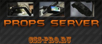 Сервера для css v70 props сервис продвижение сайтов