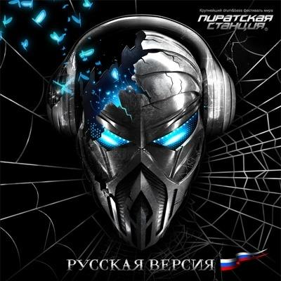 Пиратская станция - Пиратская станция VIII (Русская версия) (Mixed By DJ Art)