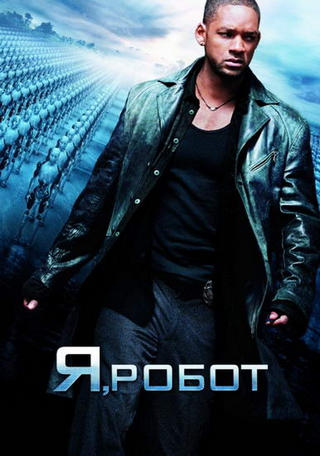 Я, Робот / I, Robot (2004) BDRip